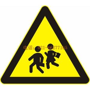 注意儿童标志|交通安全标志